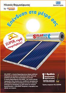 Ηλιακοι Θερμοσιφωνες Solarnet