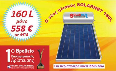 προσφορα ηλιακος θερμοσιφωνας 160 λιτρα 579 ευρω